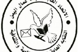 نقابة المهن الإعلاميه بمحافظه حجه تدعوا الإعلاميين الي تجنب كل مايثير الفتنة ويأجج الصراع في المجتمع اليمني