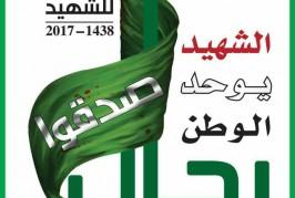 الشعار الرسمي لاسبوع الشهيد للعام ١٤٣٨ هجري _ ٢٠١٧م