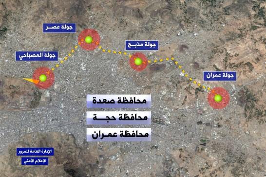 خطوط سير الحشود القادمة  إلى العاصمة صنعاء للمشاركة في فعالية عامين من الصمود في وجه العدوان