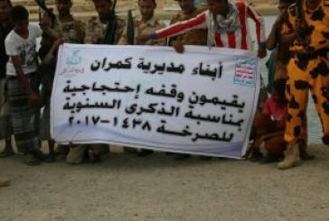 الحديدة : ابناء جزيرة كمران يختتمون اسبوع الصرخة بوقفة احتجاجية ضد العدوان لإعلان النفير العام
