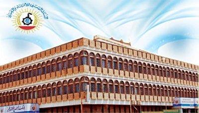 ملياران ونصف المليار ريال أرباح البنك اليمني للإنشاء والتعمير عام 2015م