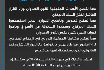 دعوة للمشاركه والتحشيد لحملة تغريدات (العدوان يستهدف رواتب اليمنيين)