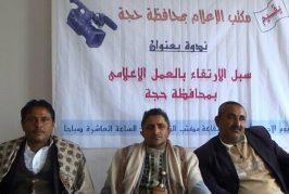 ندوة عن سبل الارتقاء بالعمل الاعلامي في المحافظة…